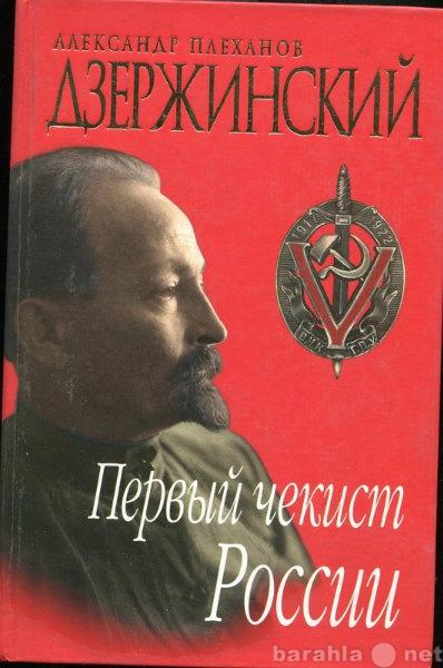 Продам А Плеханов Дзержинский