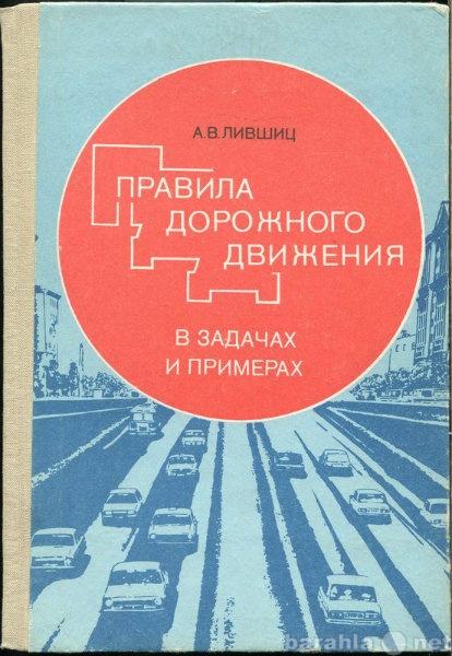 Продам: Правила дорожного движения