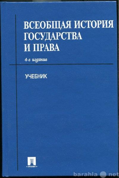 Продам Всеобщая история государства и права