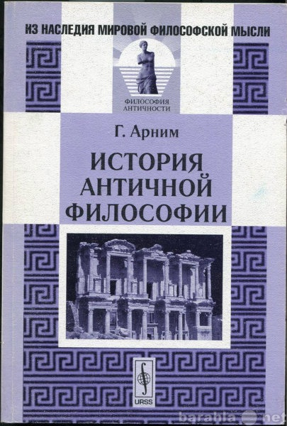 Продам: Г Арним История античной философии