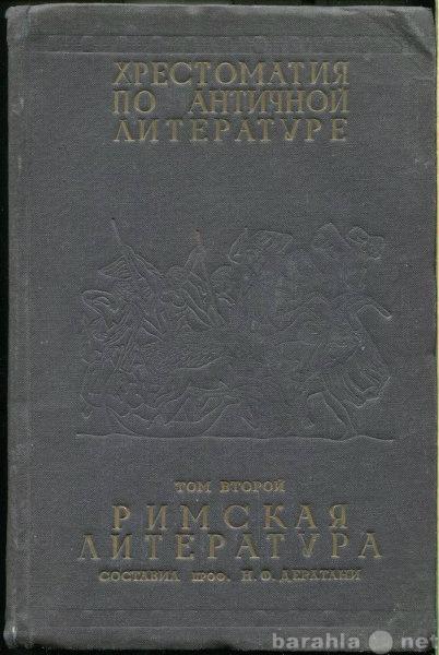 Продам Хрестоматия по античной литературе
