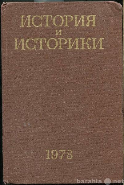 Продам: История и историки.1978