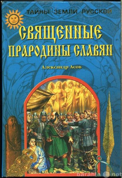 Продам: А Асов Священные прародины славян