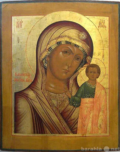 Куплю: иконы,антиквариат