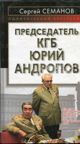 Продам: Председатель КГБ Юрий Андропов