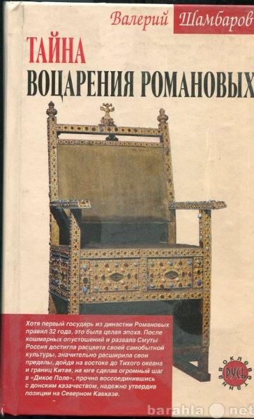 Продам: Тайна воцарения Романовых