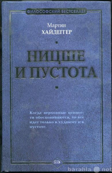 Продам: Мартин Хайдеггер Ницше и пустота