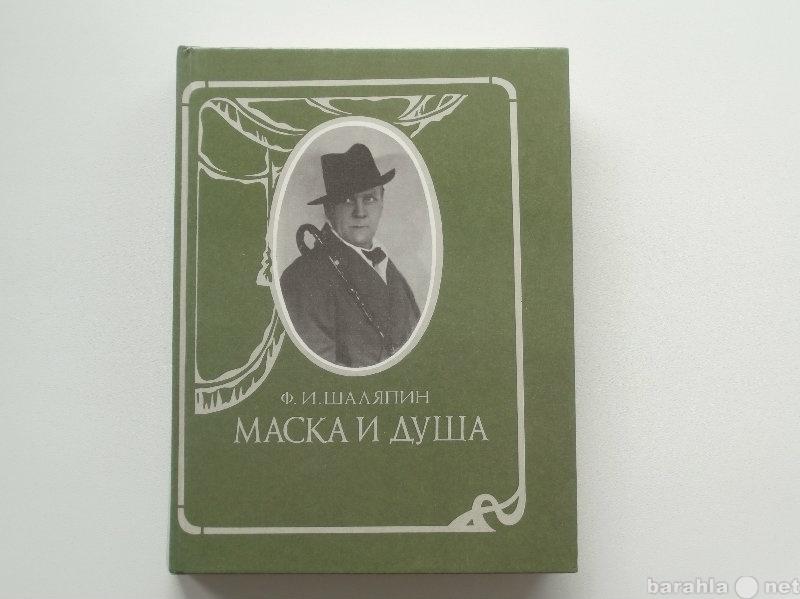"Продам Шаляпин ""Маска и душа"""