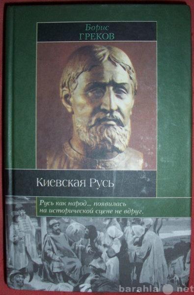 Продам Борис Греков Киевская Русь