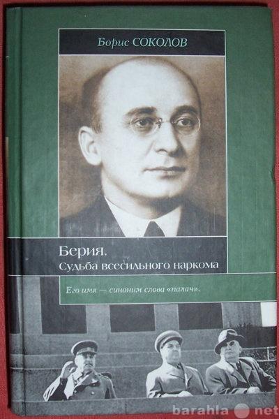 Продам Борис Соколов Берия
