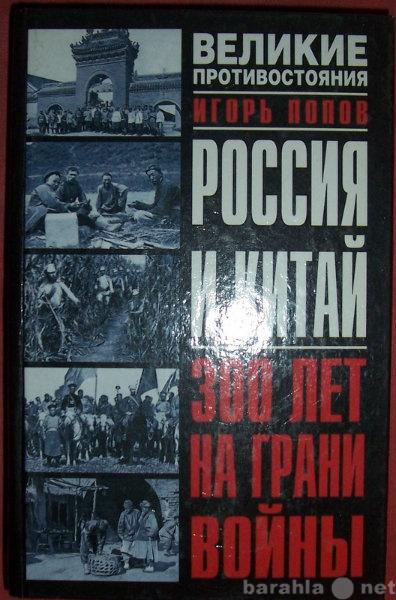 Продам Игорь Попов Россия и Китай