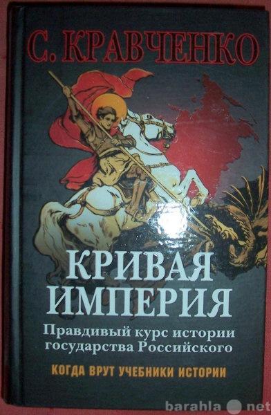Продам С Кравченко Кривая империя