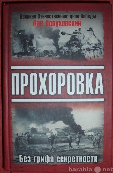 Продам: Лев Лопуховский Прохоровка