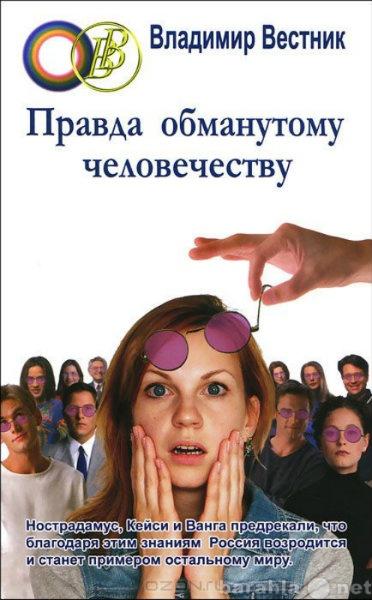 "Продам Книга ""Правда обманутому человечест"