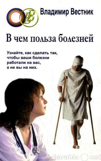 """Продам Книга """" В чём польза болезней &quot"""