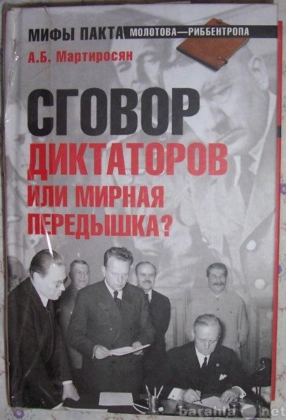 Продам Сговор диктаторов или мирная передышка?