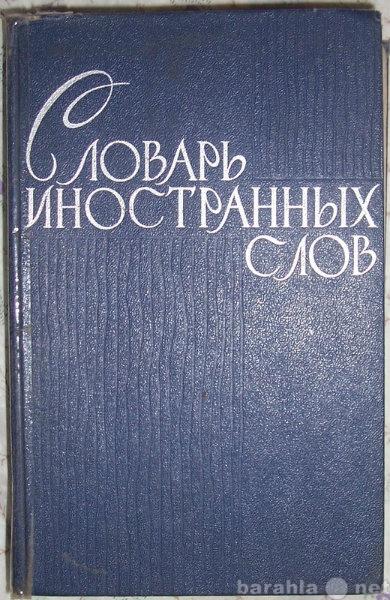 Продам: Словарь иностранных слов