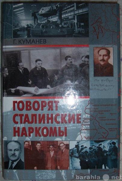 Продам А Куманев Говорят сталинские наркомы
