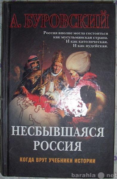 Продам А Буровский Несбывшаяся Россия
