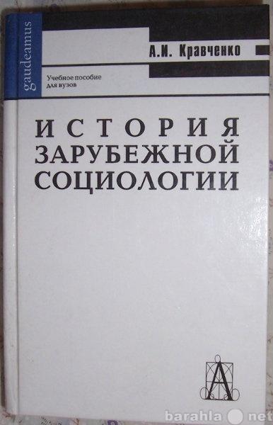 Продам: История зарубежной социологии