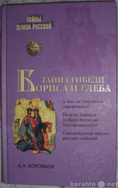 Продам Тайна гибели Бориса и Глеба