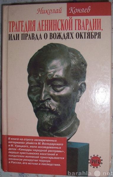 Продам Трагедия ленинской гвардии