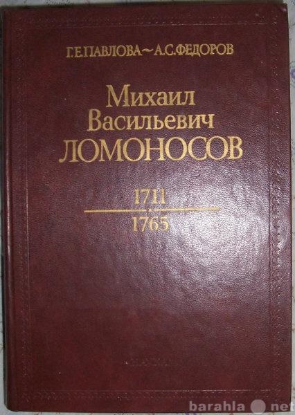 Продам Михаил Васильевич Ломоносов