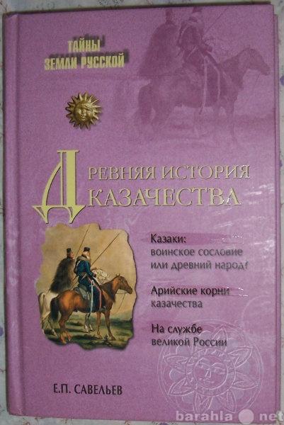 Продам Древняя история казачества