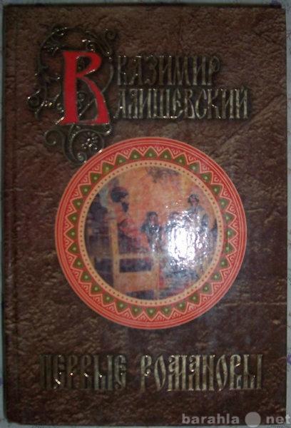 Продам К Валишевский Первые Романовы