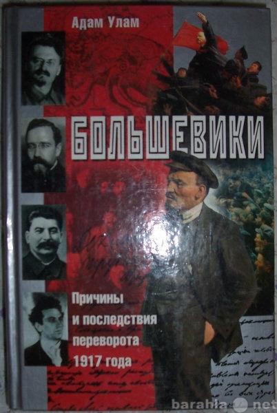 Продам А Улам Большевики