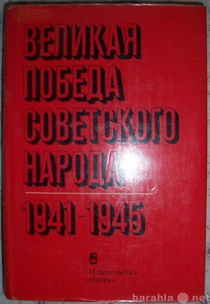 Продам Великая победа советского народа