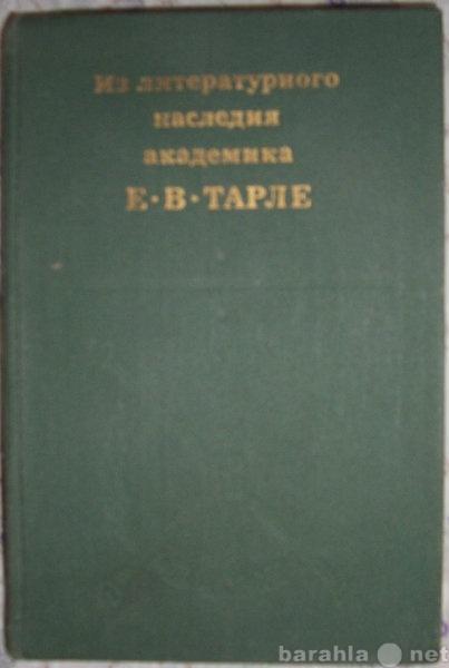 Продам Из лит. наследия академика Е В Тарле