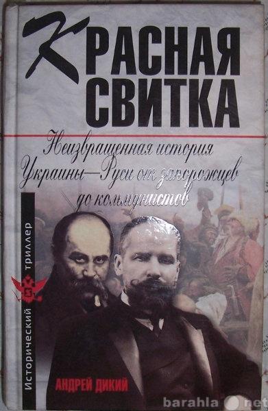 Продам Андрей Дикий Красная свитка