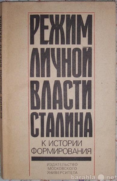 Продам: Режим личной власти Сталина.