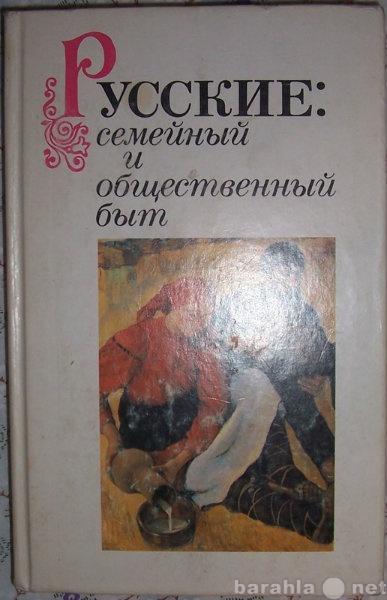 Продам: Русские: семейный и общественный быт