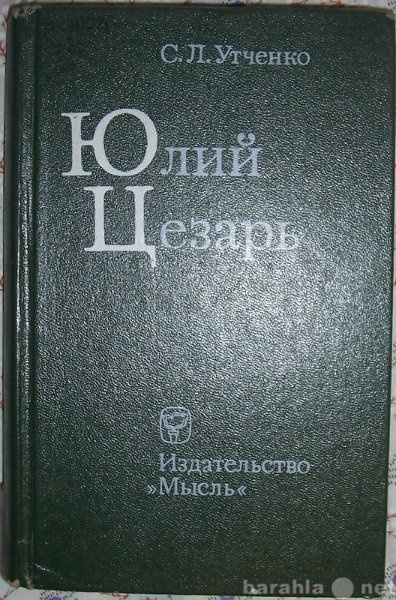 Продам: СЛ Утченко Юлий Цезарь