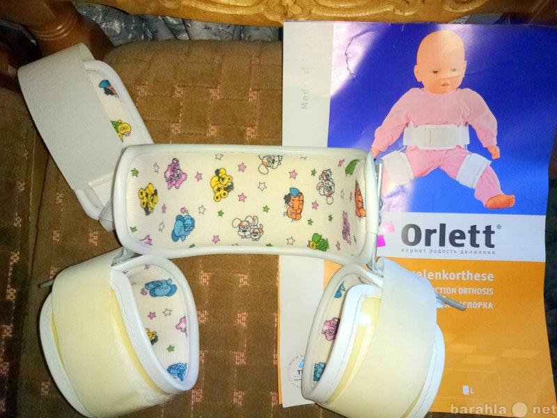 Продам: Отводящая шина Orlett на тазобедренный