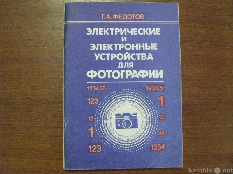 Продам Электрические и электронные устройства