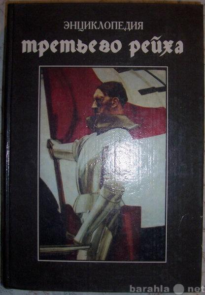 Продам Энциклопедия третьего рейха
