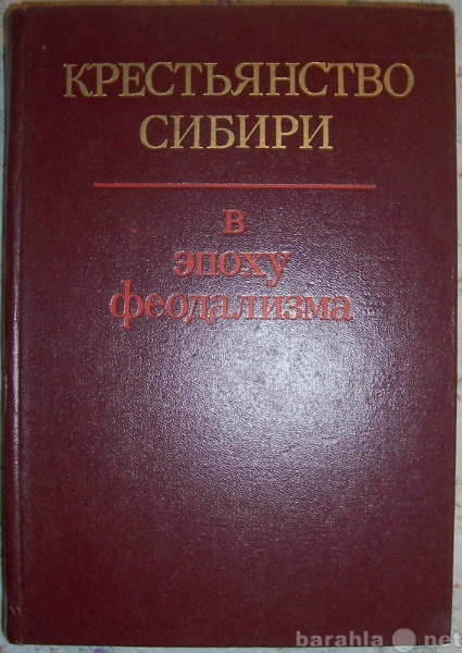 Продам Крестьянство Сибири в эпоху феодализма