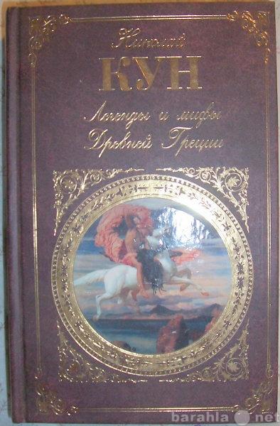 Продам Н Кун Легенды и мифы Древней Греции
