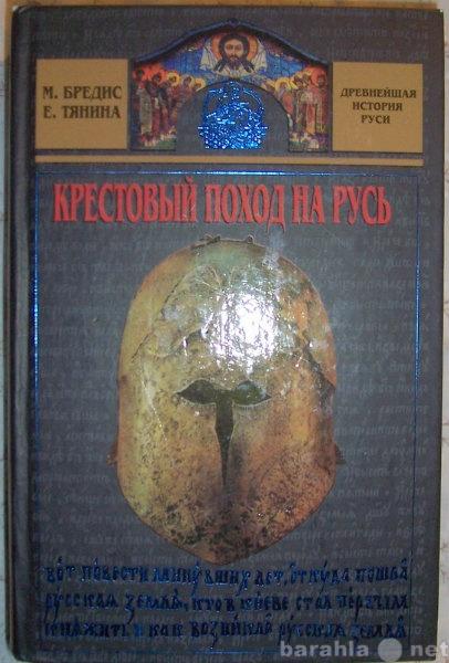 Продам Крестовый поход на Русь