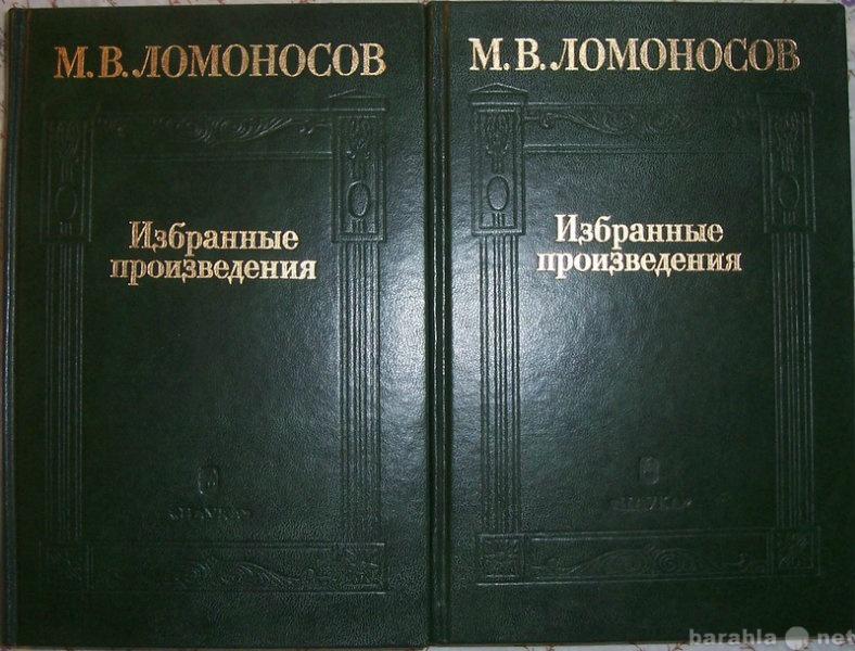 Продам: М В Ломоносов Избранные произведения в 2