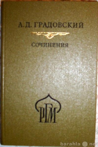 Продам А Д Градовский Сочинения