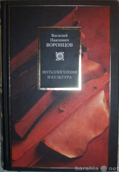 Продам: В П Воронцов Интеллигенция и культура