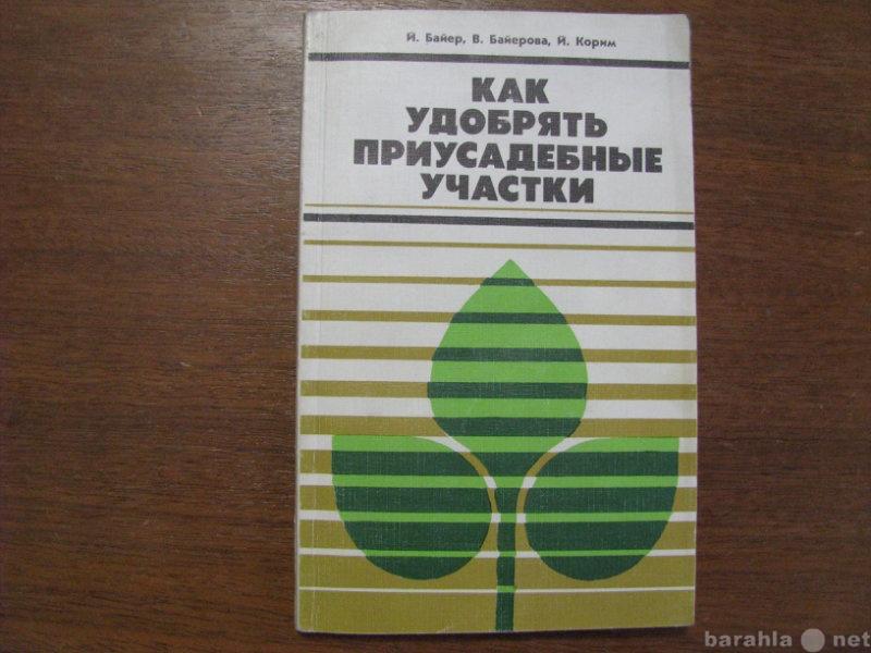 Продам Как удобрять приусадебные участки. 1985