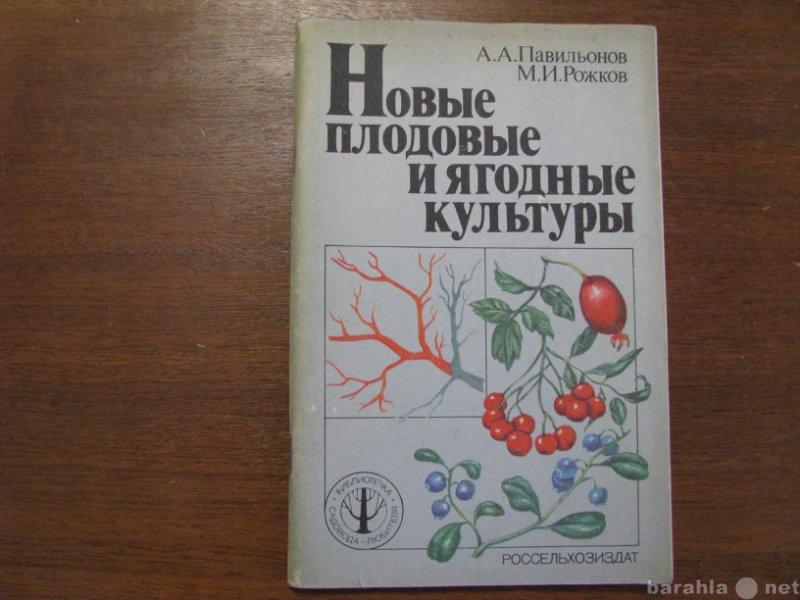 Продам Новые плодовые и ягодные культуры. 1986