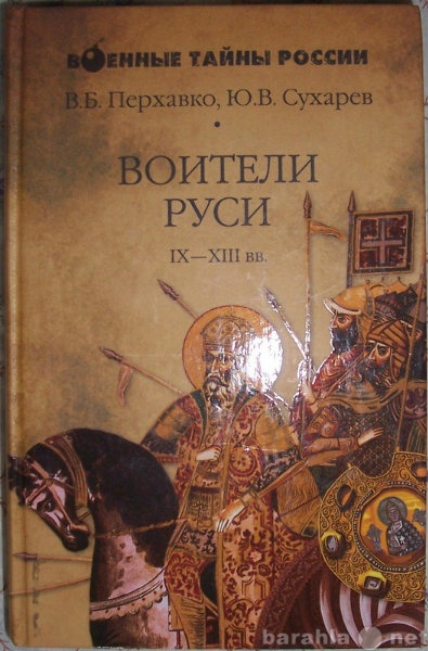 Продам Воители Руси