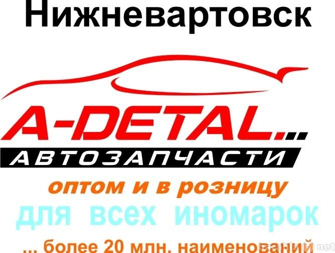 Дать объявление о продаже автозапчастей в санкт петербурге щелевые разместить объявление