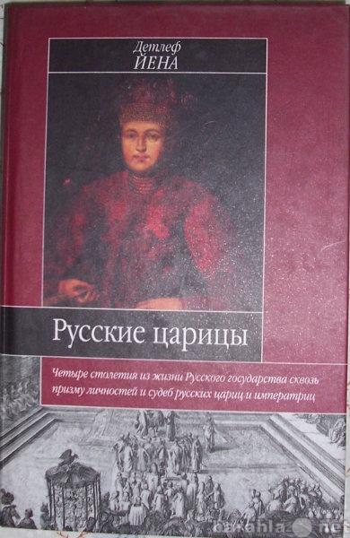 Продам: Русские царицы